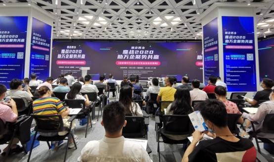 慧企西乡:「鏖战2020,助万企聚势共赢」系列活动启动