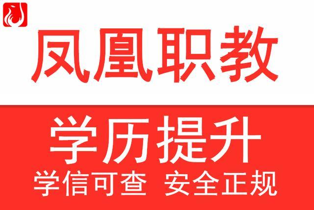 【语言沟通技能培训】南京江宁学历提升 第一学历和第二学历有什么区别 凤凰职教