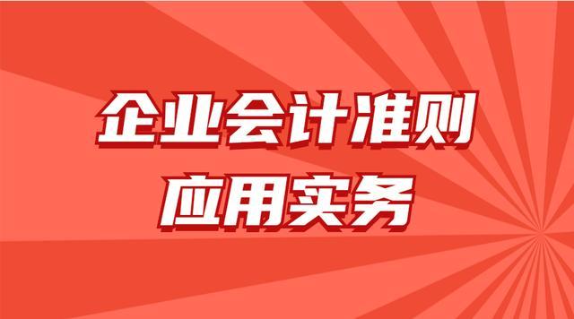 【我县劳动职业技能培训】企业会计准则应用实务试题