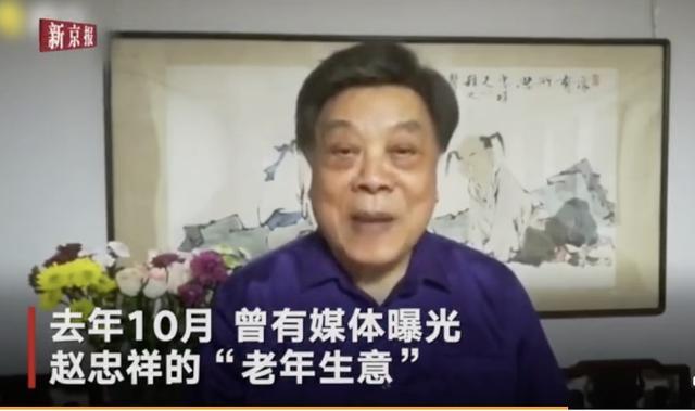 赵忠祥去世不到24小时,网上却有一群人在拍手叫好…