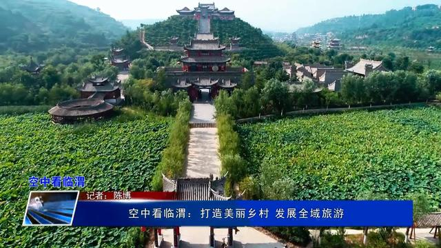 空中看臨渭:打造美麗鄉村 發展全域旅游