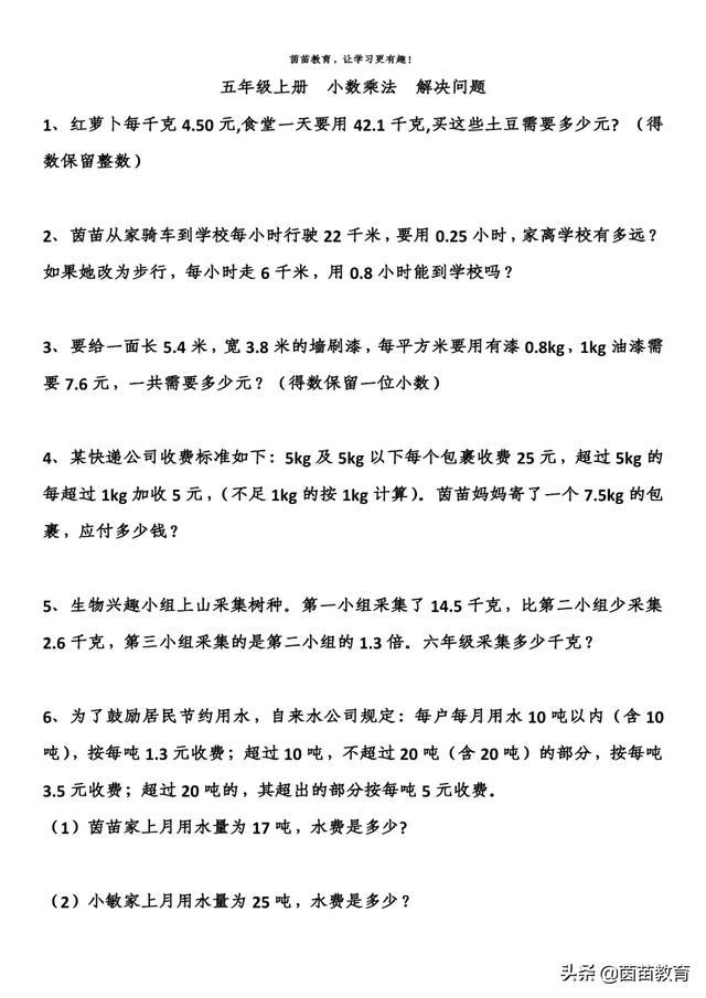 【广州ps技能培训】1.5五年级上册数学《小数乘法解决问题》,附答案