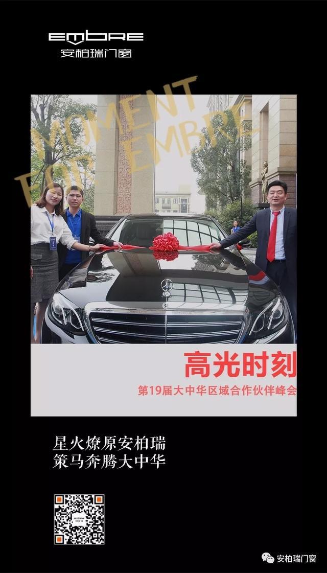 安柏瑞门窗第19届大中华区域合作伙伴峰会