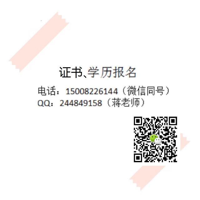 【2019郑州青年技能大师培训】成人高考报名流程与考试科目