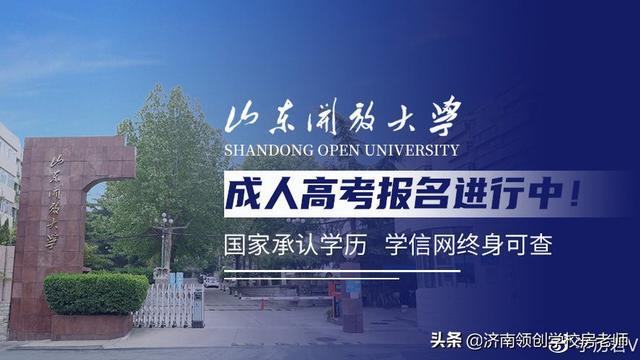 【昆明职业技能培训机构年检】2021年山东开放大学成人高考报考条件 报名入口