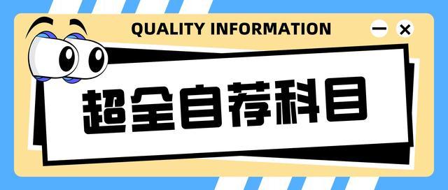 【收费员岗位技能培训资料】「自荐考试」2021年专升本专业科目对照表(5)