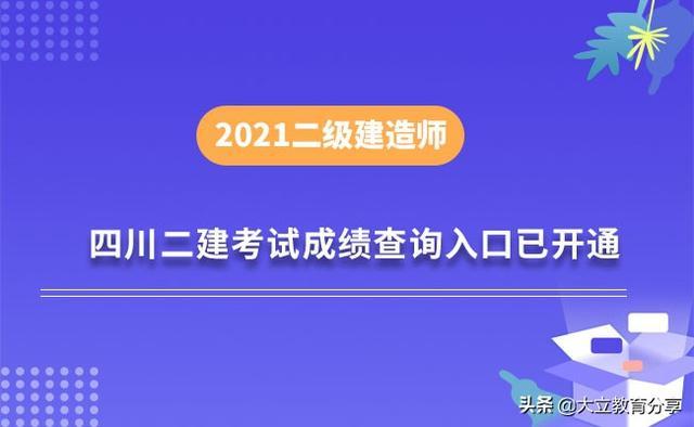 【得一茶艺师职业技能培训站】通知:四川2021年二级建造师考试成绩查询入口已开通,附合格标准