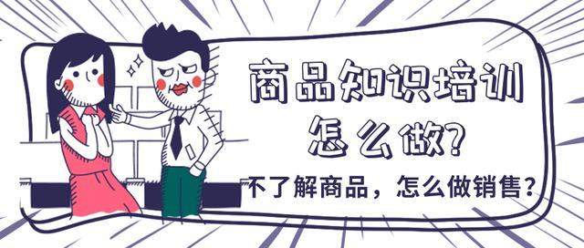 【qc的技能培训试题】店铺商品知识培训怎么做?——11条秘籍速读
