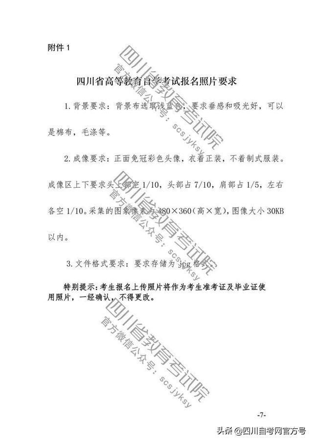 【护理部技能培训工作小结】2019年10月(19.2次) 四川省高等教育自学考试通告