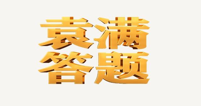 【人事要做哪方面的技能培训】袁满答原题:2021年6月9日青海省考面试真题