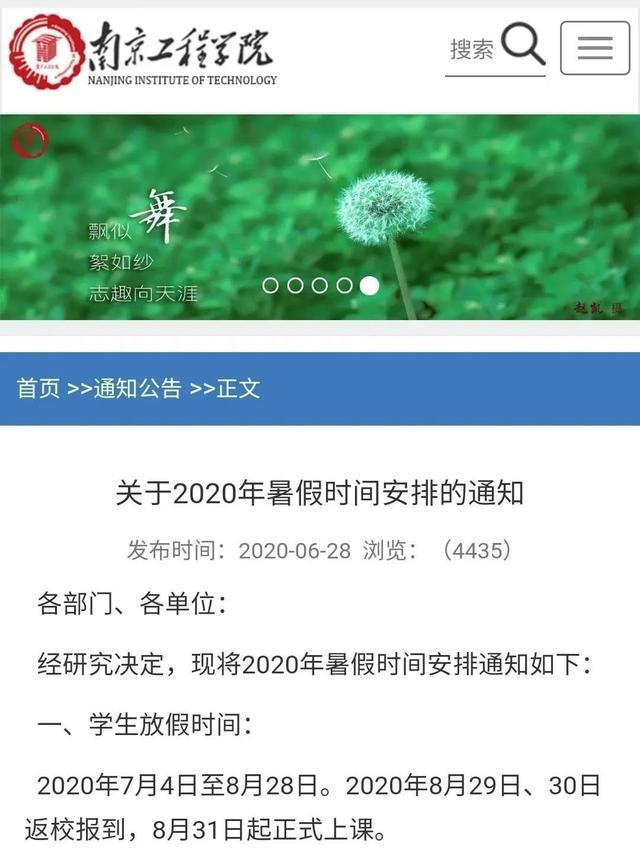 《【恒达平台网站】多所高校公布秋季开学时间》