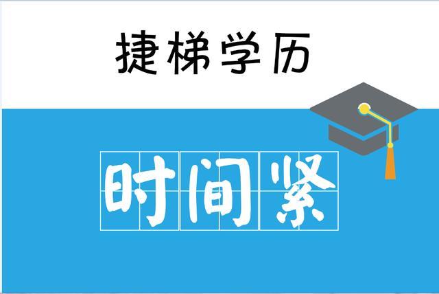 【汕头市粤技能培训学校】上班如何提升自己的学历?宁波海曙上元教育成人学历提升