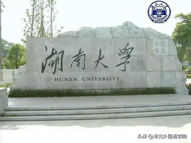 【重庆职业技能培训专家】湖南大学成人本科河北籍同学可以报河北省成人学士学位外语考试