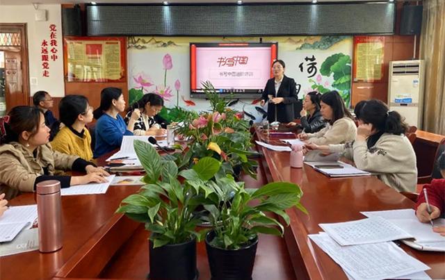 【婷美国际技能培训中心】坚持写字育人传承汉字文化—合肥七里塘小学举行教师硬笔书法培训