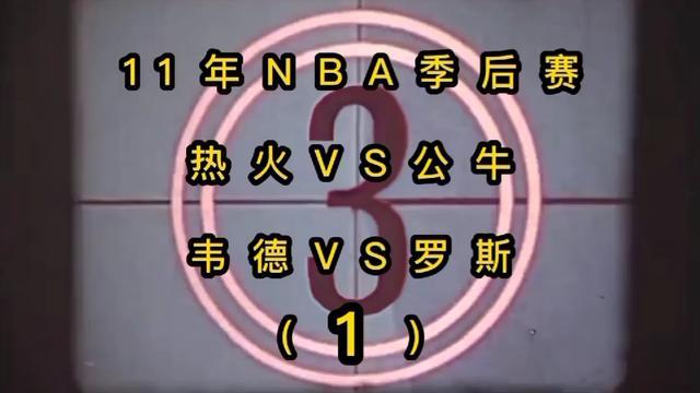 11罗斯+12韦德+17詹姆斯+14乐福+16TT,能否夺冠?