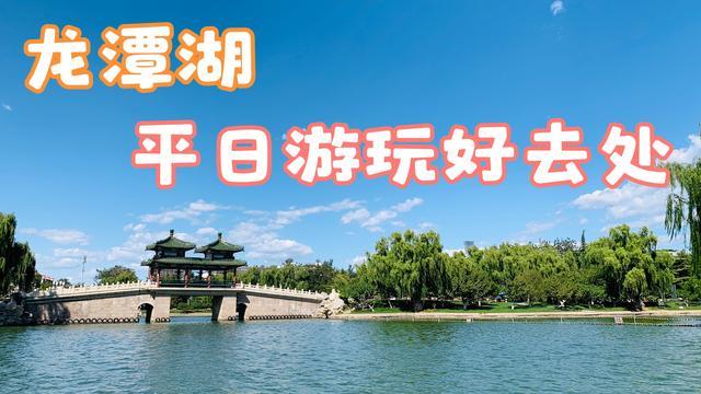 龙潭湖的景色真美呀作文300字
