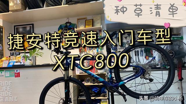 捷安特xtc800前叉是什么材料