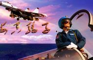 2017年度海军招飞宣传片发布,中日空中对峙画面首曝光