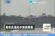 客机在强风中惊险降落