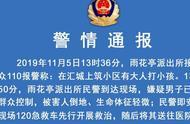 警方通报:殴打9岁男童致死嫌疑人被刑拘
