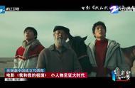 电影《我和我的祖国》 小人物见证大时代