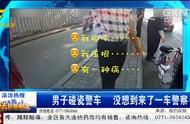 男子碰瓷碰到警车,警察:你不看看这是啥车,还讹警察了?