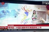 好消息!中國抗癌新藥在美國獲批上市,實現零突破