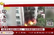 向少年们致敬!居民楼一楼突然起火,6名初中生冲进火场疏散居民