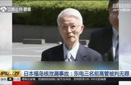 日本福岛核泄漏事故:东电三名前高管被判无罪