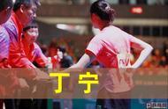 11月10日乒乓球世界杯决赛预告,央视压轴直播,国乒对日本女团