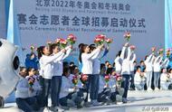 解读北京2022年冬奥会和冬残奥会赛会志愿者招募工作