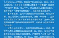 输错药致脑炎患儿死亡,江苏两名护士被辞退!