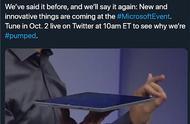 有大招?微软称10月2日发布会将迎来全新的创新内容