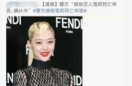 韩国女星崔雪莉自杀在家身亡,一天前拍广告面露疲惫疑心情不佳