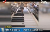 陕西西安:楼梯也能弹钢琴 地铁大雁塔站成网红