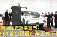 实现真正量产还远吗?下周回国贾跃亭宣布:首台FF91预量产车下线