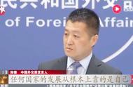 """哪来的自信?美国自诩""""重建了中国"""" 我外交部:完全不符合事实"""