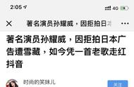 孙耀威反击,回怼质疑者