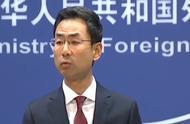 外交部确认中美达成阶段协议 耿爽给出五个数据