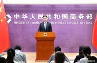 商务部:中国并没有出现大规模的外资撤离情况