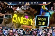 王者荣耀世冠赛:RW侠双射手体系抗压翻盘,3:2击败RNGM