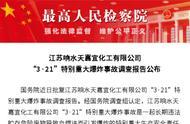 """江苏响水天嘉宜化工有限公司""""3·21""""特重大爆炸事故调查报告公布"""