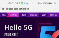 中国电信北京公司全面开启5G预约涉及终端、套餐、靓号甄选多方面
