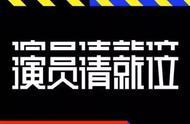 演员请就位:郭敬明勇敢挑战《大话西游》,获现场影评团零票