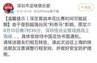 台风来袭 深圳与绿地申花比赛可能延期