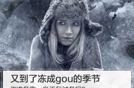 又到了冻成gou的季节,你准备靠一身正气过冬吗?
