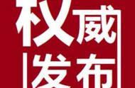 最新通告!淄博这起非法集资案受害人抓紧登记