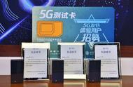 中国电信下月在北京放出5G新号段 老用户升级无需换卡换号