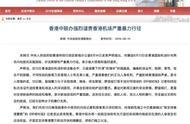 香港中联办谴责机场暴行:已经与恐怖分子暴行无异