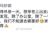 邹市明与冉莹颖三胎孩子疑似出生,网友调侃:不罚款吗?